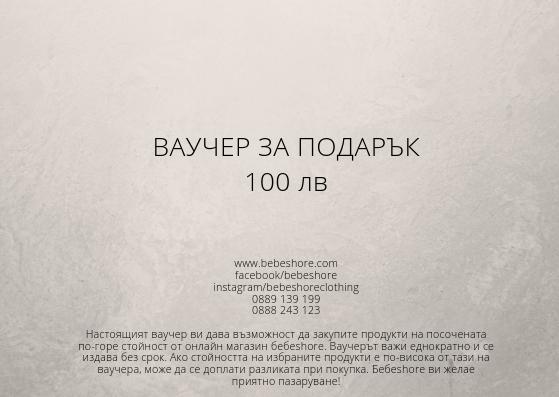 gift voucher 100 lv